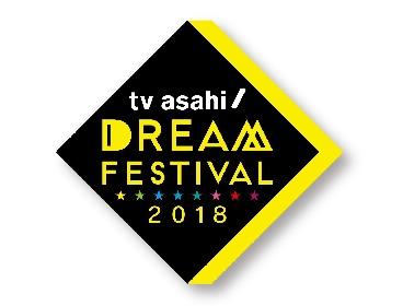『テレビ朝日ドリームフェスティバル 2018』3日間全アクトのライブレポートをSPICEで展開決定
