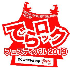名古屋大型サーキットイベント『でらロックフェスティバル』2019年も開催決定