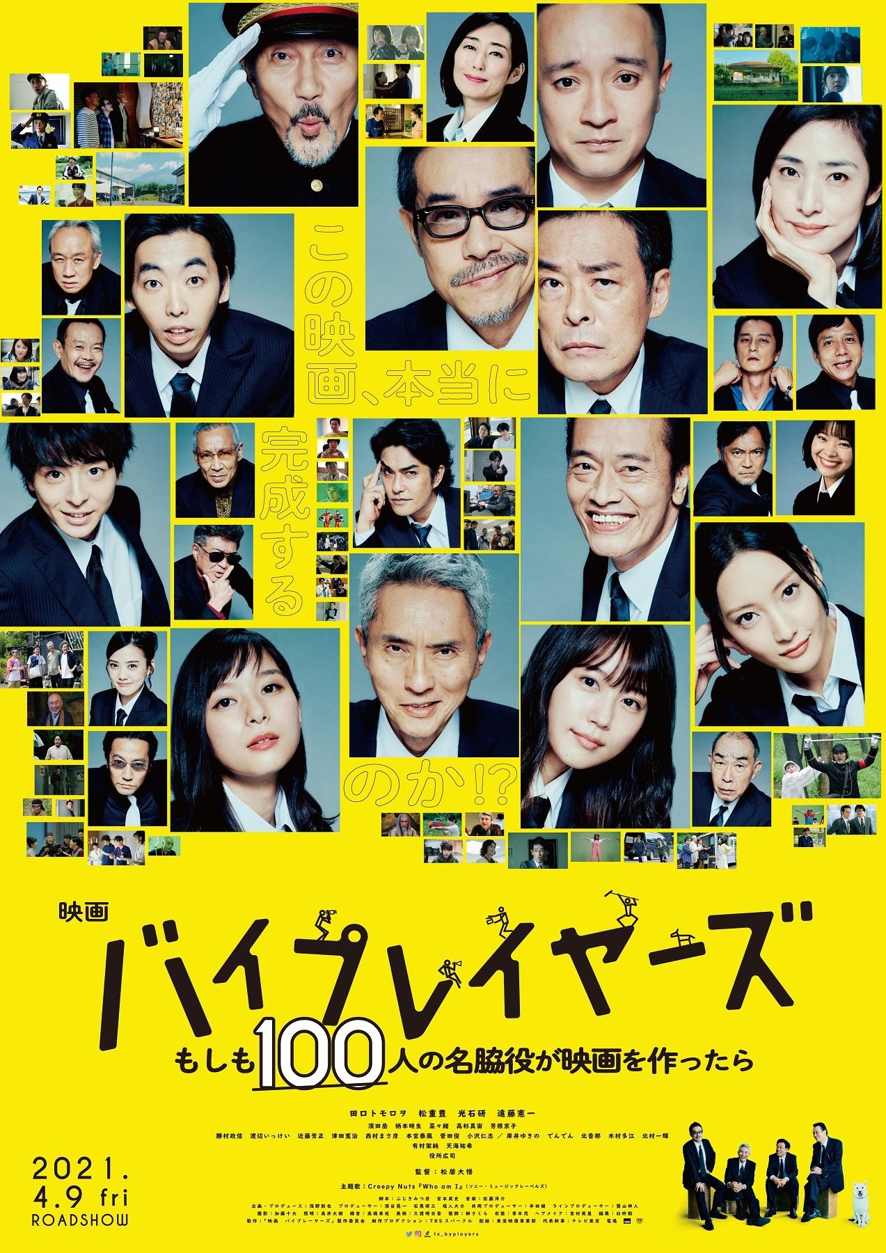 (C)2021「映画 バイプレイヤーズ」製作委員会