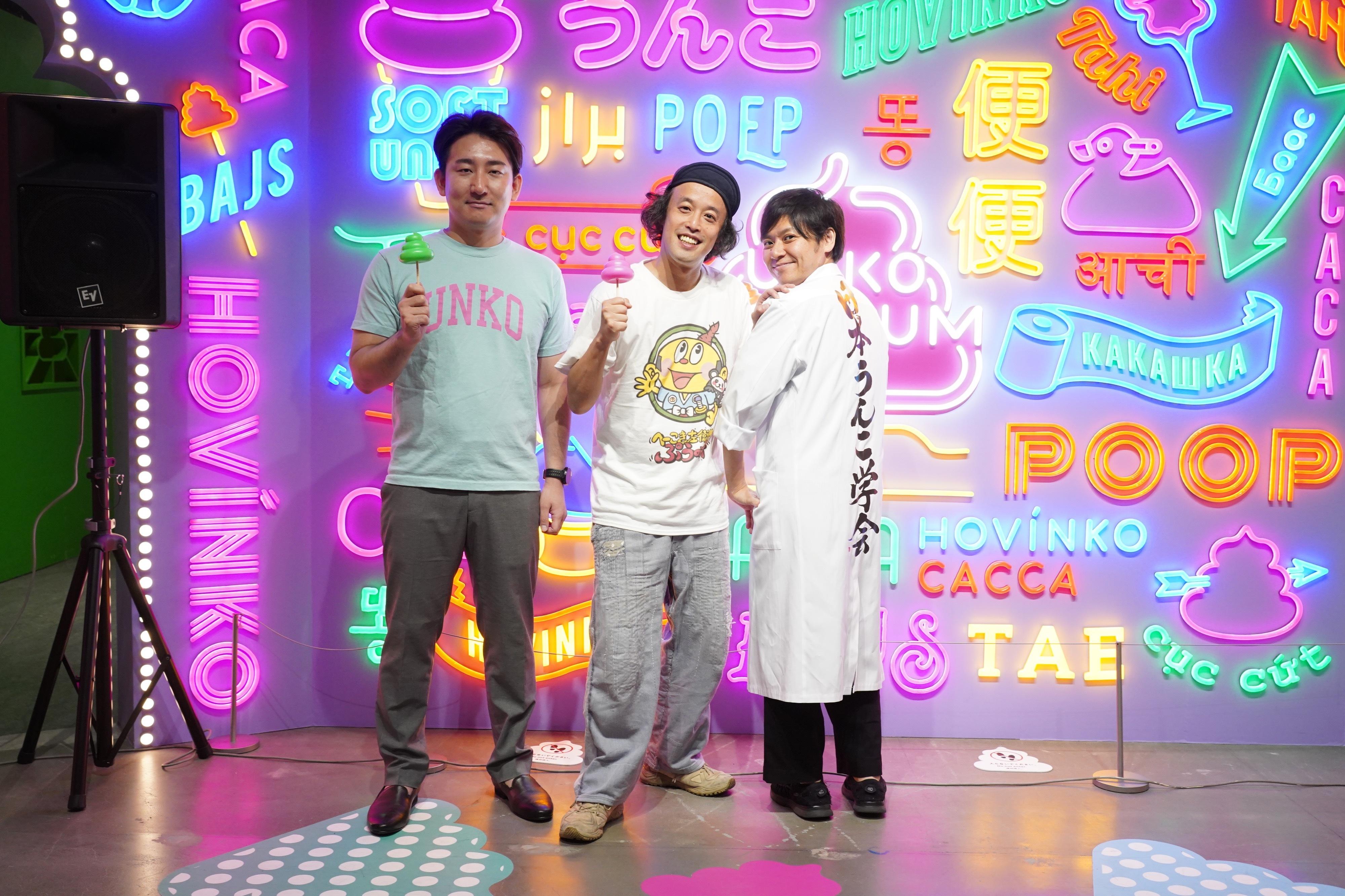 左から小林将(うんこミュージアムプロデューサー)、やついいちろう、石井洋介うんこ学会会長