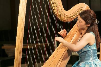 山宮るり子が魅せるハープの多彩な表情「ハープの楽譜はピアノの楽譜に似ていて、ピアノのまま弾ける場合もある」