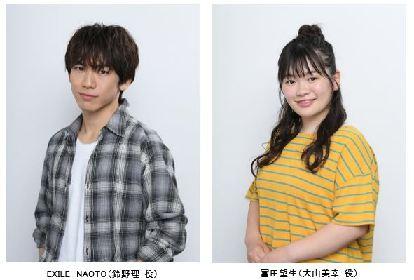 EXILE NAOTO主演で『ブスの瞳に恋してる』を13年ぶりにドラマ化 富田望生がヒロイン、小宮有紗が恋人役で出演