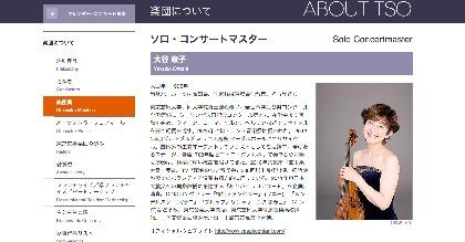 東京交響楽団ソロ・コンサートマスター 大谷康子が契約期間満了に伴い退団