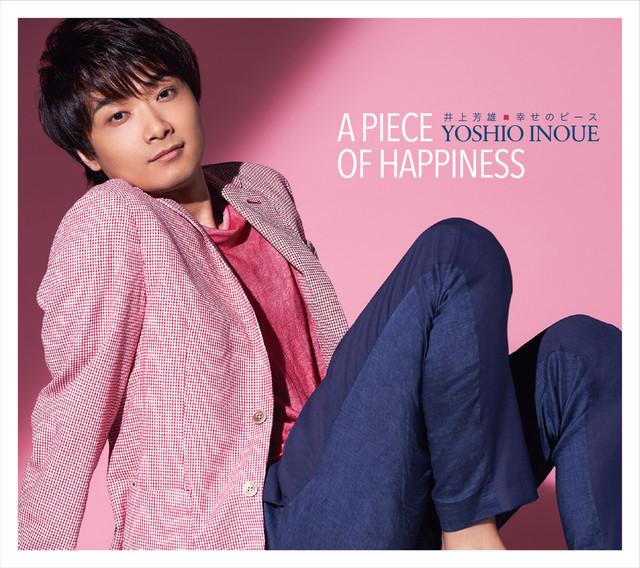 井上芳雄「幸せのピース」初回限定盤ジャケット