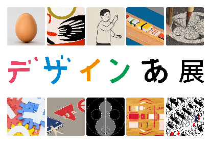 『デザインあ展』が富山と東京で開催 22万人を動員した人気展覧会が5年ぶりに