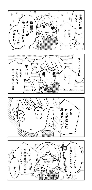 イラスト連載『カンゲキさん』vol.167 4コマ
