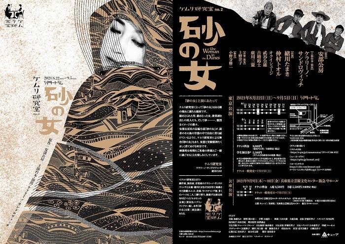 ケムリ研究室 no.2『砂の女』チラシビジュアル