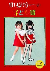 中原淳一デザインの子ども服ソーイングブックが発売 見ているだけでも楽しい絵本のような一冊