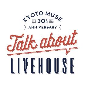 KYOTO MUSE30周年イベント『Talk about LIVEHOUSE』第3弾に細美武士、オーラル、サンボマスターら14組、出演者日割りも
