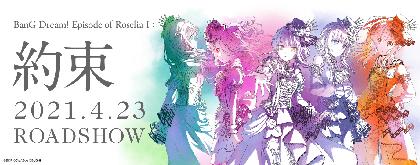 2021年4月23日(金)公開を発表 劇場版『BanG Dream! Episode of Roselia I : 約束』特典付き前売券も充実