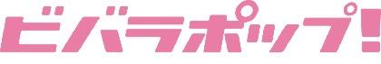 『ビバラポップ!』の最終追加発表で欅坂46、道重さゆみ、アプガ、バンもんら追加