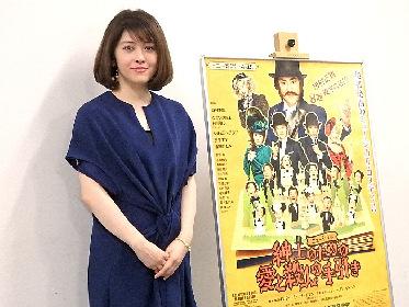 トニー賞4冠の痛快ブラック・コメディ『紳士のための愛と殺人の手引き』で、ヒロインの宮澤エマが見所を語る!