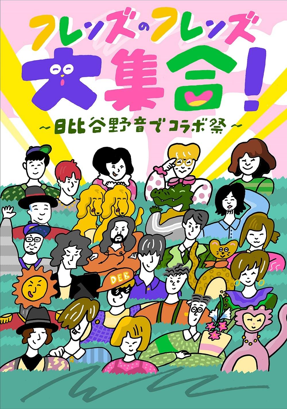 『フレンズのフレンズ大集合!〜日比谷野音でコラボ祭〜』