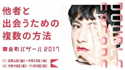 横浜・黄金町のアートフェスティバル『黄金町バザール2017』がまもなく閉幕 最終日にはアーティストトークも