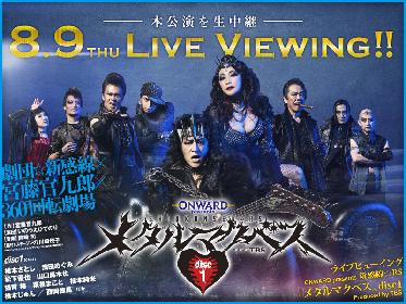 劇団☆新感線『メタルマクベス』disc1 公演の生中継ライブビューイングが8月9日に決定