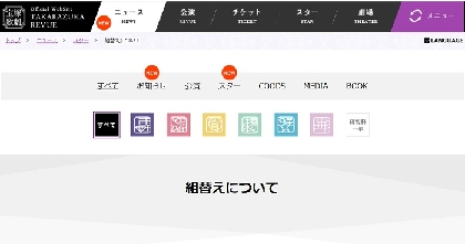 宝塚歌劇団、和希そら、彩みちる、詩ちづるの組替えを発表