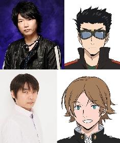 『ワールドトリガー』生駒隊・王子隊キャストからコメント到着 生駒達人役は小西克幸、王子一彰役は石田彰