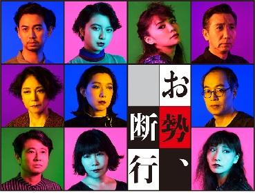 倉科カナ、上白石萌歌らが出演 倉持裕演出『お勢、断行』のメインビジュアルが公開