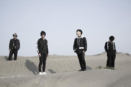 UNCHAIN、約1年3ヶ月振りのオリジナルアルバム『LIBYAN GLASS』を9月にリリース