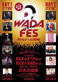 和田アキ子が贈る武道館2DAYS『WADA fes』第1弾発表で氣志圑、AKBら12組