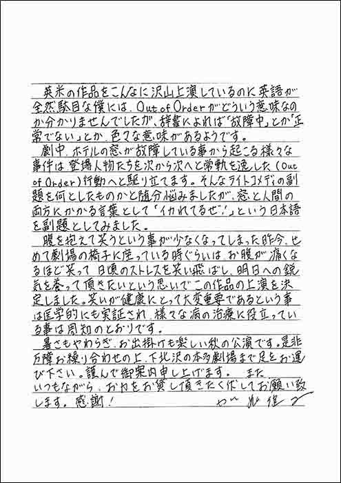 加藤健一直筆の手紙