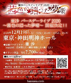 亜沙、単独ライブ『亜沙バースデーライブ 2020~茜色の語った夢噺~』を有観客で12月に開催決定