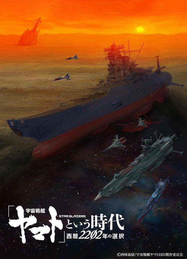 『「宇宙戦艦ヤマト」という時代 西暦2202年の選択』ティザービジュアル (C)西﨑義展/宇宙戦艦ヤマト2202製作委員会