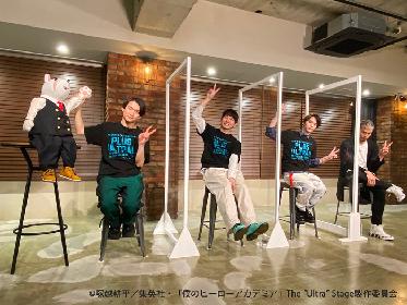 """『「僕のヒーローアカデミア」The """"Ultra"""" Stage』出演キャストによるコメンタリーの配信が決定"""