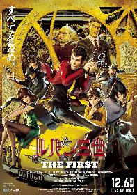 映画『ルパン三世 THE FIRST』新作サントラ発売! エンディングテーマで大野雄二 × いきものがかり水野良樹がタッグ