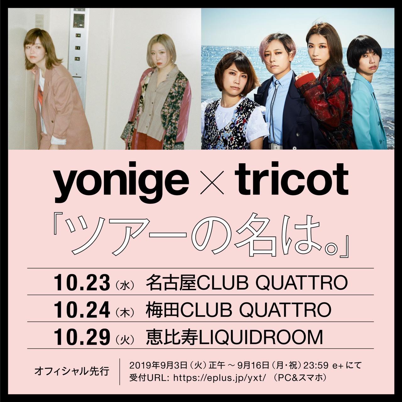 yonige×tricot『ツアーの名は。』