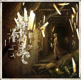 宮下遊、自身が描きおろした3rdアルバム『錆付くまで』ジャケット&メインイラストを公開