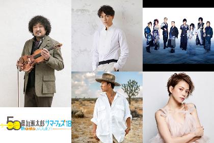 『葉加瀬太郎 サマーフェス』に山崎育三郎、平井 大、和楽器バンド、小柳ゆき