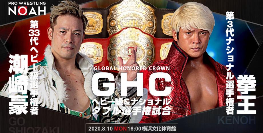 潮崎豪(第33代GHCヘビー級選手権者)vs 拳王(第3代GHCナショナル選手権者)