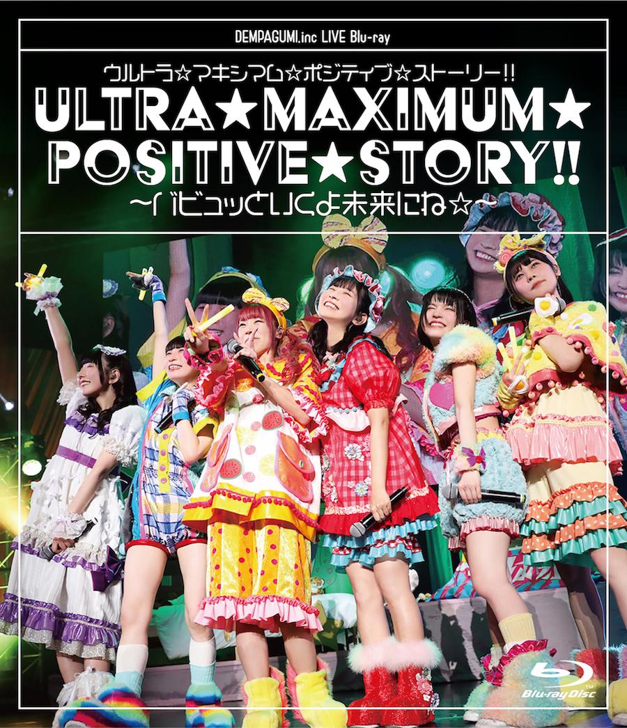 LIVE Blu-ray/DVD『ウルトラ☆マキシマム☆ポジティブ☆ストーリー!! 〜バビュッといくよ未来にね☆〜』Blu-ray+CD