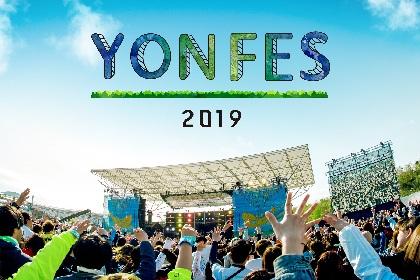 04 Limited Sazabys主催の名古屋野外春フェス『YON FES 2019』来年も開催決定