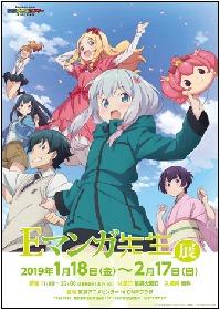 『Eマンガ先生』OVA発売記念の企画展が東京アニメセンターでスタート、グッズ購入でプレゼントも