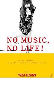 aiko、タワーレコード「NO MUSIC, NO LIFE.」ポスターに登場 プレゼント企画も