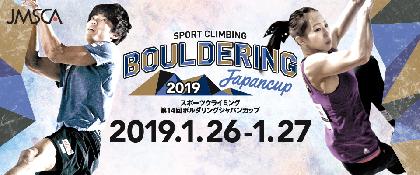 国内トップクライマーを見よ! 『ボルダリングジャパンカップ』が東京・駒沢で開催