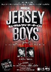 中川晃教・花村想太(Wキャスト)がフランキー・ヴァリ役に決定 ミュージカル『ジャージー・ボーイズ』