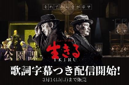 市村正親・鹿賀丈史出演のミュージカル『生きる』 それぞれの大千穐楽公演を歌詞字幕つきで配信