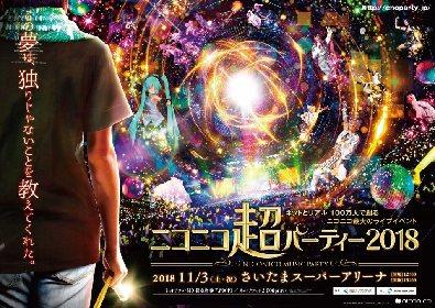 総勢46組112名!ニコニコ最大のライブイベント『ニコニコ超パーティー2018』第 1 弾出演者を公開