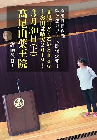 グドモ・金廣真悟 高尾山薬王院で来年3月に弾き語りフェス開催決定