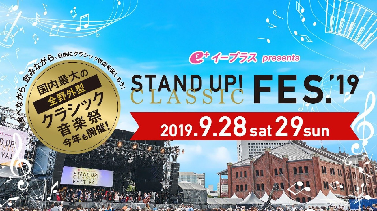 『STAND UP! CLASSIC FESTIVAL 2019』