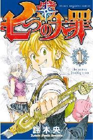 1月からテレビアニメ放送開始!『七つの大罪』『恋は雨上がりのように』原作コミックスを無料でおさらい!