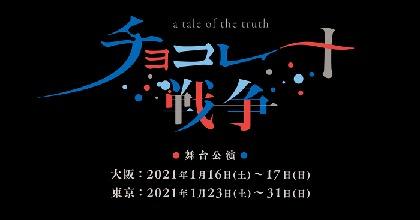 植田圭輔主演、舞台『チョコレート戦争』 ビジュアル&チケット先行受付の詳細が解禁