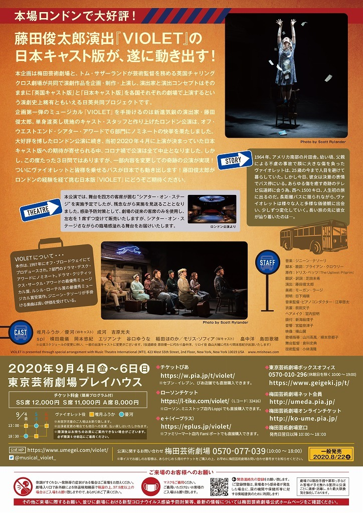 ミュージカル『VIOLET』日本キャスト版