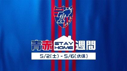 FC東京が『青赤STAY HOME週間』! ライブ配信映像に豪華ゲストが出演