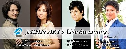 LIVE配信『Japan Arts Live Streaming+』シリーズ、第三回目はトロンボーンの藤原功次郎が登場