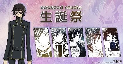 cookpad studioがTVアニメ『コードギアス 反逆のルルーシュ』とコラボイベント「cookpad studio 生誕祭」メニュー決定