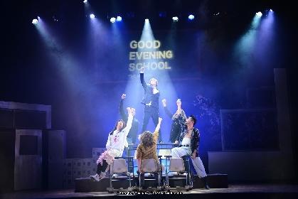 横田龍儀主演、原田優一ら「PAT Company」によるオリジナルミュージカル『グッド・イブニング・スクール』が開幕 キャストコメント&舞台写真が到着